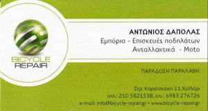 BICYCLE REPAIR (ΔΑΠΟΛΑΣ ΑΝΤΩΝΙΟΣ)