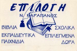 ΕΠΙΛΟΓΗ (ΚΑΡΑΠΑΝΟΣ ΝΙΚΟΛΑΟΣ)