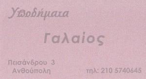 ΓΑΛΑΙΟΣ ΑΘΑΝΑΣΙΟΣ