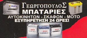 ΓΕΩΡΓΟΠΟΥΛΟΣ (ΓΕΩΡΓΟΠΟΥΛΟΣ ΦΩΤΙΟΣ)