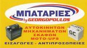 ΜΠΑΤΑΡΙΕΣ BY GEORGOPOULOS