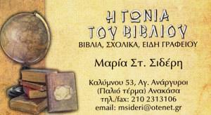 Η ΓΩΝΙΑ ΤΟΥ ΒΙΒΛΙΟΥ (ΣΙΔΕΡΗ ΜΑΡΙΑ)