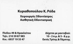 ΚΥΡΙΑΘΟΠΟΥΛΟΥ ΡΟΔΑ