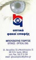 ΜΠΟΥΖΙΩΤΗΣ ΓΕΩΡΓΙΟΣ