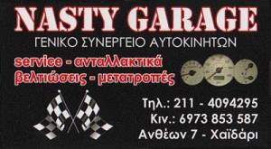 NASTY GARAGE (ΤΣΙΑΚΟΣ ΒΛΑΣΣΙΟΣ)