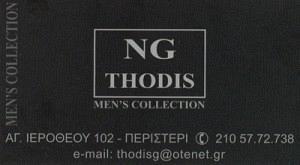 NG THODIS (ΘΩΔΗΣ Ν & Γ ΕΠΕ)