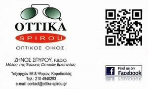 OTTIKA SPIROU (ΣΠΥΡΟΥ ΛΑΖΑΡΟΣ & ΣΙΑ ΕΕ)