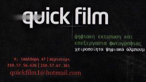QUICK FILM (ΚΑΤΣΑΦΑΝΑΣ ΑΓΓΕΛΟΣ)
