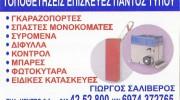 ΣΑΛΙΒΕΡΟΣ ΓΕΩΡΓΙΟΣ