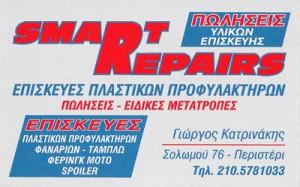 SMART REPAIRS (ΚΑΤΡΙΝΑΚΗΣ ΓΕΩΡΓΙΟΣ)