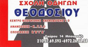 ΘΕΟΔΟΣΙΟΥ ΚΩΝΣΤΑΝΤΙΝΟΣ