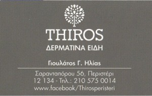 THIROS