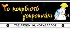 ΚΟΥΡΔΙΣΤΟ ΓΟΥΡΟΥΝΑΚΙ