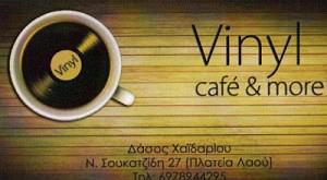 VINYL CAFE (ΣΤΑΘΑΤΟΣ ΜΑΡΙΟΣ)