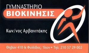 ΒΙΟΚΙΝΗΣΙΣ (ΑΡΒΑΝΙΤΑΚΗΣ ΚΩΝΣΤΑΝΤΙΝΟΣ)