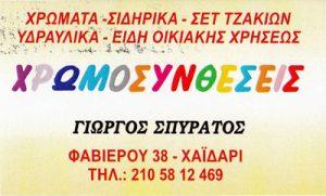 ΧΡΩΜΟΣΥΝΘΕΣΕΙΣ (ΣΠΥΡΑΤΟΣ Γ ΟΕ)