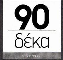 90 ΔΕΚΑ