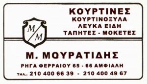 CASA ELEGANTE BY MOURATIDIS (ΜΟΥΡΑΤΙΔΗ ΟΛΓΑ)