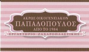 ΑΚΡΩΣ ΟΙΚΟΓΕΝΕΙΑΚΟΝ (ΠΑΠΑΔΟΠΟΥΛΟΣ ΣΠΥΡΙΔΩΝ)