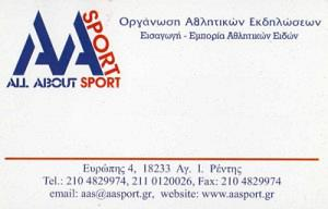 ALL ABOUT SPORT (ΚΑΪΜΑΚΗ ΣΜΑΡΑΓΔΑ)