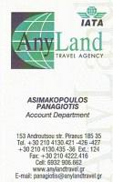 ANYLAND TRAVEL ΕΠΕ
