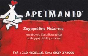 ΑΡΕΙΜΑΝΙΟ (ΖΑΧΑΡΙΑΔΗΣ ΜΕΛΕΤΙΟΣ & ΠΟΥΛΙΜΑΝΗ ΑΘΑΝΑΣΙΑ)