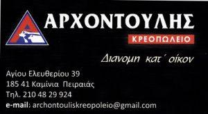 ΑΡΧΟΝΤΟΥΛΗΣ ΕΥΑΓΓΕΛΟΣ