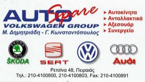 AUTO SPARE VOLKSWAGEN GROUP (ΚΩΝΣΤΑΝΤΟΠΟΥΛΟΣ ΓΕΩΡΓΙΟΣ ΑΕ)