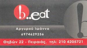 BEAT (ΑΡΓΥΡΟΥ ΙΩΑΝΝΑ)