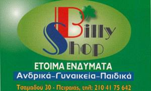 BILLY SHOP (ΒΙΚΑΤΟΣ Γ & ΠΟΛΙΤΗΣ Β ΟΕ)