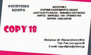 COPY 18 (ΖΗΚΙΔΗΣ ΑΘΑΝΑΣΙΟΣ)