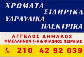 ΔΗΜΑΚΟΣ ΑΓΓΕΛΟΣ