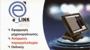E-LINK ΣΥΣΤΗΜΑΤΑ ΠΑΡΑΓΓΕΛΙΟΛΗΨΙΑΣ Ε.Ε.
