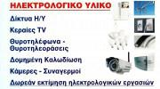ELECTRO ART (ΔΙΚΑΛΦΑΣ ΚΩΝΣΤΑΝΤΙΝΟΣ)