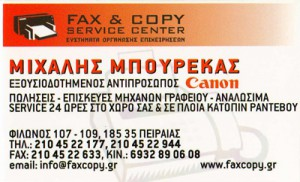 FAX & COPY SERVICE CENTER (CANON)