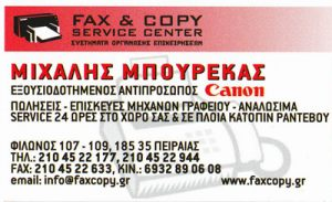 FAX & COPY SERVICE CENTER (CANON)