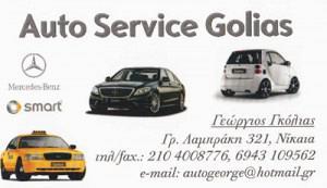 AUTO SERVICE GOLIAS (ΓΚΟΛΙΑΣ ΓΕΩΡΓΙΟΣ)