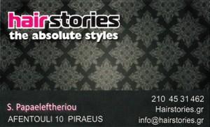 HAIR STORIES (ΠΑΠΑΕΛΕΥΘΕΡΙΟΥ ΕΥΣΤΑΘΙΟΣ)