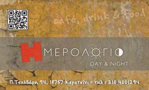ΗΜΕΡΟΛΟΓΙΟ DAY & NIGHT (ΚΛΕΙΣΑΡΗΣ & ΣΙΑ ΟΕ)