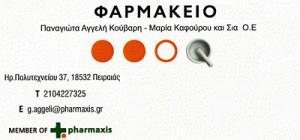 ΑΓΓΕΛΗ ΠΑΝΑΓΙΩΤΑ & ΚΑΦΟΥΡΟΥ ΜΑΡΙΑ ΟΕ