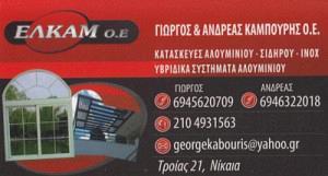 ΚΑΜΠΟΥΡΗΣ ΓΕΩΡΓΙΟΣ & ΑΝΔΡΕΑΣ ΟΕ