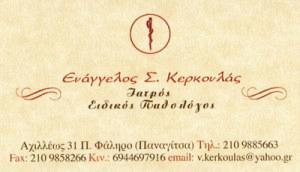 ΚΕΡΚΟΥΛΑΣ ΕΥΑΓΓΕΛΟΣ