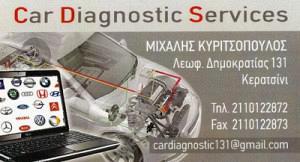 CAR DIAGNOSTIC SERVICES (ΚΥΡΙΤΣΟΠΟΥΛΟΣ ΜΙΧΑΛΗΣ)