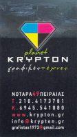 PLANET KRYPTON (ΤΣΟΥΛΟΥΚΙΑΝ ΝΙΣΣΑΝ)