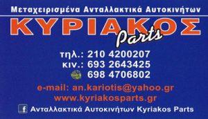 KYRIAKOS PARTS (ΚΑΡΙΩΤΗΣ ΚΥΡΙΑΚΟΣ)