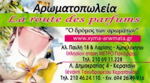 LA ROUTE DES PARFUMS (ΠΟΛΥΧΡΟΝΟΠΟΥΛΟΥ ΜΑΡΙΝΑ)