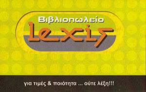 LEXIS (ΕΛΕΥΘΕΡΑΚΗΣ ΓΕΩΡΓΙΟΣ)