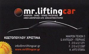 MR LIFTING CAR (ΚΩΣΤΟΠΟΥΛΟΥ ΧΡΙΣΤΙΝΑ)