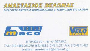 MACO TOOLS (ΒΕΛΩΝΑΣ ΑΝΑΣΤΑΣΙΟΣ)