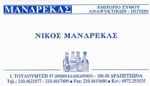 ΜΑΝΔΡΕΚΑΣ ΝΙΚΟΛΑΟΣ